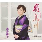 永井裕子/飛鳥川(あすかがわ)/酒場ワルツ(シングル)