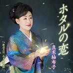 真木柚布子/ホタルの恋/歌謡芝居「ホタルの恋」(シングル)