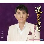 福田こうへい/道ひとすじ/おとこ傘(シングル)