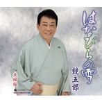 鏡五郎/はなびらの雪/夫婦桜(シングル)