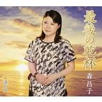 森昌子/最後の乾杯/港の月(シングル)