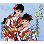 なでしこ姉妹(永井裕子&井上由美子)/ハイヤが聞こえる港町/三味でダンスを(シングル)