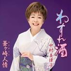 中村美律子/わすれ酒/釜ヶ崎(かまがさき)人情(シングル)