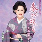 真木柚布子/春が咲く/大和路(シングル)