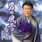 鏡五郎/男の風雪/戸田の渡し(シングル)