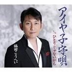 福田こうへい/アイヤ子守唄/ひとりじゃないから(シングル)