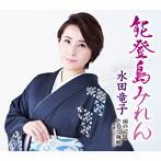 水田竜子/能登島みれん/雨の記憶/そして海峡(令和ニューバージョン)(シングル)