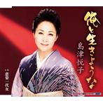 島津悦子/俺と生きような/恋姿一代女(シングル)