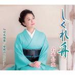 岩本公水/しぐれ舟/対馬情歌/姫鏡台~アンコール・ピアノバージョン~(シングル)