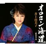 井上由美子/オロロン海道/野付半島(シングル)