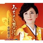 水田竜子/みちのく夢情(むじょう)/うす紅の宿(シングル)