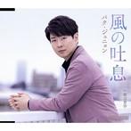 パク・ジュニョン/風の吐息(Aタイプ)(シングル)