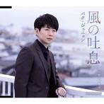 パク・ジュニョン/風の吐息(Bタイプ)(シングル)