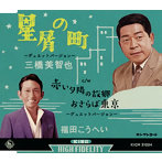 三橋美智也/福田こうへい/星屑の町~デュエットバージョン~(シングル)