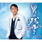 福田こうへい/男の残雪/女舟(シングル)