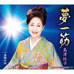 島津悦子/夢一筋 水熊の母(シングル)