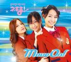TVドラマ「魔法先生ネギま!」挿入歌~Move On!(シングル)