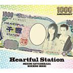 林原めぐみのHeartful Station 1000回プレミアムCD/林原めぐみ&保志総一朗(シングル)