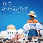 オトナノ ムード・ミュージック~恋はみずいろ~(アルバム)