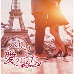 パリの愛のうた~シャンソン名曲集~(アルバム)