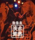 陰陽座/赤熱演舞(アルバム)