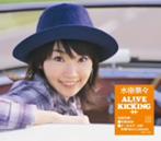 水樹奈々/ALIVE&KICKING(アルバム)