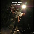 イースタン・ユース/2001-2006(アルバム)