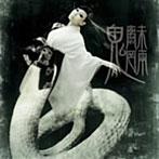 陰陽座/魑魅魍魎(アルバム)