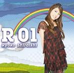 R01/白石涼子(アルバム)
