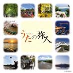 うたの旅人(アルバム)