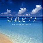 涼風ピアノ~ピアノが奏でる夏の歌~(アルバム)