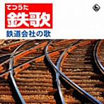 鉄歌~鉄道会社 社歌・応援歌集(アルバム)