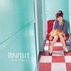 米倉千尋/Departure(アルバム)