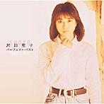 沢田聖子/沢田聖子 パーフェクト・ベスト(アルバム)