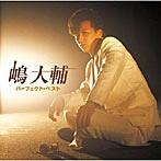 嶋大輔/嶋大輔 パーフェクト・ベスト(アルバム)