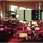 卒業SONG~ありがとう・桜ノ雨~(アルバム)