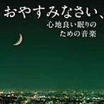 おやすみなさい,心地良い眠りのための音楽(アルバム)