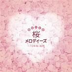 最新&定番 桜メロディーズ~10年桜,桜雨(アルバム)
