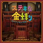 ステキな金縛り オリジナル・サウンドトラック(アルバム)
