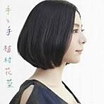 植村花菜/手と手(アルバム)