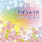 きぼうのうた~ぼくらの卒業と旅立ち~(アルバム)