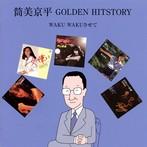 筒美京平 GOLDEN HITSTORY WAKU WAKUさせて(アルバム)