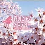 春のピアノメロディー~桜・卒業・メッセージ~(アルバム)