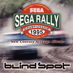 「SEGA RALLY CHAMPIONSHIP 1995」-New Century Arrange Album-/ブラインド・スポット(アルバム)