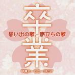 思い出の歌,旅立ちの歌~卒業ハーモニーBEST~(アルバム)