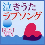 泣きうたラブソング BEST MIX(アルバム)