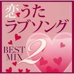 恋うたラブソング BEST MIX 2(アルバム)