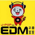 EDM de J-POP ネ申言舌(アルバム)