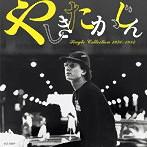 やしきたかじん/シングル・コレクション 1976-1982(アルバム)