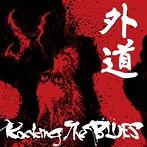 外道/Rocking The BLUES(アルバム)